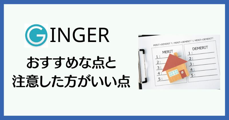 Ginger 英文チェッカー おすすめな点と注意した方がいい点