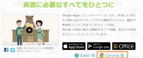 Ginger Chromeのインストール画面