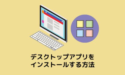 デスクトップアプリのGrammarlyをインストールする方法