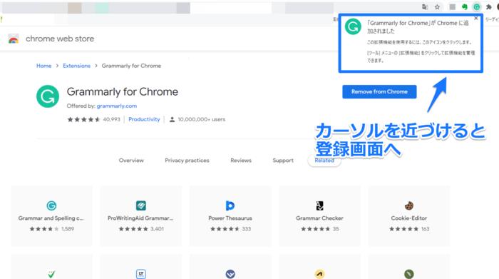 4ダウンロード完了 Chromeカーソールを近づけると登録画面になる+Gマークは格納される+この時点ではPin止めできない