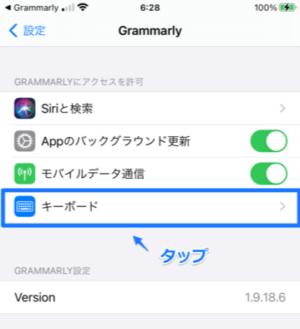 8-1スマホの設定→Grammarly画面にあるキーボードをタップ