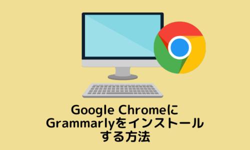 Google ChromeにGrammarlyをインストールする方法