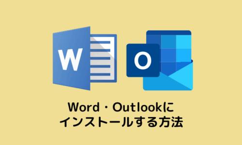 GrammarlyをWordとOutlookにインストールする方法